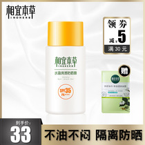 Affordable Japanese grass water surplus clear sunscreen sunscreen female students face full body isolation milk refreshing autumn authentic