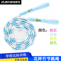 Children skipping rope cartoon soft beads bamboo long rope more than one jump kindergarten primary school students professional fitness female pattern skipping rope