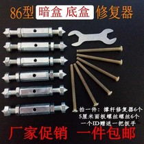 With screw connection type 86 cartridge repair multifunction concealed electrician damage home fixed box wire