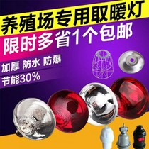 Heating bulb insulation lamp temperature control warm heating lamp piglets chicken coop special pet duck seedlings poultry winter