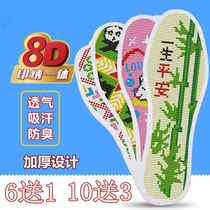 Wedding autumn and winter hi word animal cross stitch insole female own embroidered with line dowry peace large size old-fashioned