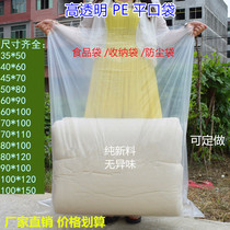 c15e619d5436 Transparent packaging bags flat high-pressure endometrial bags large size  thickening large food film plastic