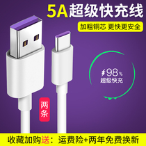 Applicable Huawei 5A super fast charge type-c data cable mate9mate20 original P10pro genuine nova2s3nova4 glory V20 charger