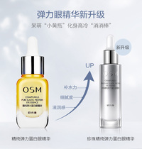 OU Shi man Eye Cream elastic protein eye essence female lift tighten and dilute dark circles eye bags fine lines eye counter