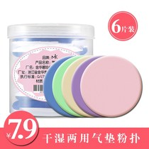 Powder sponge Beauty cosmetic egg cushion puff universal do not eat powder BB cream dry and wet dual-use CC cream makeup sponge flutter