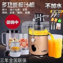 Juicer free filter full automatic household machine five V
