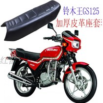 Motorcycle cushion cover Suzuki Wang GS125 waterproof sunscreen leather seat cover original thickening seat cushion cover