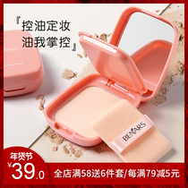 Set Makeup Powder oil control lasting conceal powder makeup dry skin not Card powder matte transparent waterproof Li Jiaqi recommended