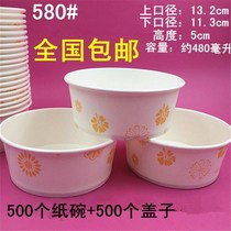 500 600 580 680 850 960 1100 ml disposable bowl paper bowl packing bucket snack box