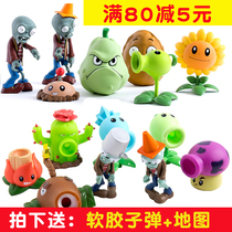 Straight value I want plants to fight zombies toy garden War 2 two full set of counterattack hard soft rubber