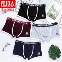 Antarctic men's underwear cotton boxer shorts youth antibacterial summer breathable cotton pants boys pants HT