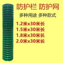 Bedroom fence iron fence fence railing construction small fish 1 2 m fence fence outdoor barbed wire multi grid