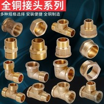 4 points copper fittings on the wire elbow tee plug directly inside the wire outside the wire reducer water pipe plumbing accessories