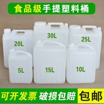 10L water bucket 15 liters oil barrel plastic flat barrel thickened rapeseed oil 25 kg peanut oil barrel 30L wine barrel food grade