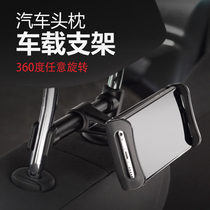 Car car phone tablet holder car with ipad tablet rear rear seat bracket multi-function support bracket