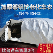 Beijing Hyundai map car collar move Sonata xinshengda ix35ix25 lang moving car cover special sunscreen rain