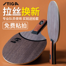 Genuine STIGA Stiga OC CR imported pure wood table tennis racket bottom arc ring nano carbon straight horizontal shot