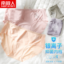 Antarctic panties female ice silk women's unmarked ice silk students summer ultra-thin mid-waist triangular women's panties