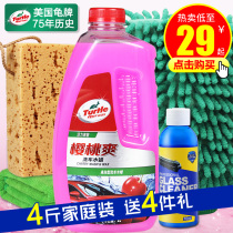 Tortoise Car wash liquid water waxy car strong decontamination glazing foam car Special Cleaning Agent Cleaning Kit Supplies