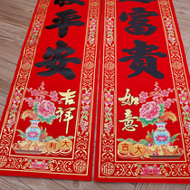 2019 New Year couplet Spring Festival supplies Spring Festival side Black Gold pair 1 6 M 1 8 M 2 2 black word couplet