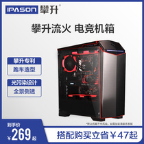 IPASON rising flow fire ATX game big side through the gaming desktop computer main chassis gaming chassis