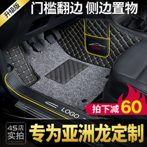 Dedicated to Toyota Asia Dragon foot pad fully surrounded by 19 Asian Dragon special car mat double