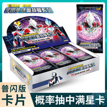 Universe hero Ultraman full set of full Star Card Gold Card a box of genuine collection card book card childrens toys