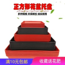 Square Flower Pot tray thickened plastic water tray flower tray home bonsai chassis gardening extra large bottom tray