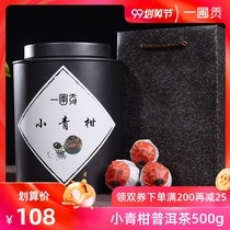 Xiao Qing Qian Chen court chenpi PU'er tea authentic Xinhui specialty citrus P tea 500g