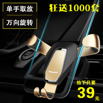 Car phone rack universal outlet multi-function 360-degree rotating snap-type multi-function mobile phone bracket