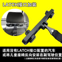 Car LATCH interface bracket accessories fixed point fixator universal ISOFIX connection belt