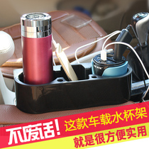 Car seat gap storage box multi-function beverage rack car water cup holder ashtray bracket cup holder cup holder