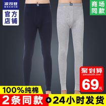2 Bosideng qiuku mens cotton thin section of autumn and winter tight bottoming cotton pants line pants pants warm pants