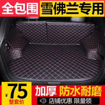 Chevrolet dedicated cowords Cruze new sail Minerva XL car trunk mat full surround tailgate mat