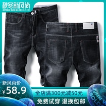 Summer thin denim shorts mens elastic pants slim pants mens pants mens tide broken hole horse pants