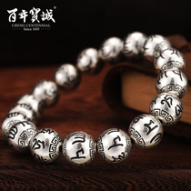 100-year-old Baocheng Buddha pearl silver hand string men and women six-word true hand chain ball national wind men hand-to-hand send boyfriend