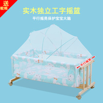 Yubei music independent cradle bed-shaped small shaker newborn Bed Portable baby bed solid wood without paint with mosquito net