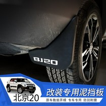 Dedicated to Beijing BJ20 modified special fender automotive supplies decorative anti-mud leather accessories