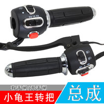 Small turtle King turn the electric car turn the seat switch assembly scooter turn the combination Switch accessories universal