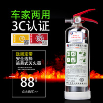 Environmental water-based Type 0 9L car 2L stainless steel fire extinguisher household portable fire-fighting equipment small electric fire