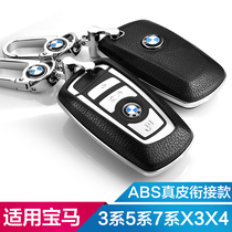Applicable BMW key bag 5 Series GT525li3 series 320x3x4x1x5x6 car leather key shell buckle