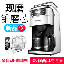 Freshly ground beans automatic coffee machine Home Mini small one machine American drip tea