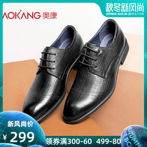 Aokang flagship store official mens shoes spring and autumn fashion embossed leather shoes mens leather British breathable business suits