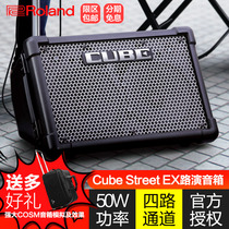 Roland electric wood guitar speaker CUBE STREET EX multi-function portable ballad playing sound