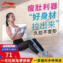 Li Ning sit-ups auxiliary equipment home fitness thin belly pedal rally yoga female sports elastic rope