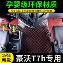 Heavy truck Hao wo t7h special mats surrounded by large truck mats new Hao wo T7 environmental mats no odor