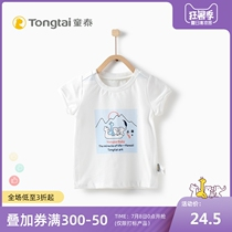 Tong Tai spring and summer new baby clothes casual short-sleeved 5-24 months -3 years old men and women baby sets half-sleeved shirt