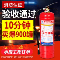 Fire extinguisher store household 4kg dry powder 4kg portable car 1kg2kg3kg5kg8kg fire fighting equipment