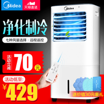 The United States air-conditioning fan chiller small home bedroom dormitory Mobile plus water plus ice small air-conditioning fan refrigerator
