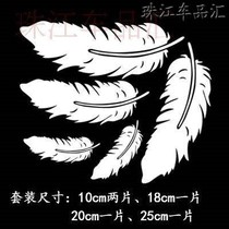 Car stickers 3d three-dimensional creative personality shelter size scratches casual universal black and white feather waterproof anti-forest